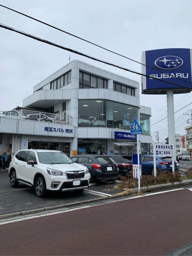 埼玉スバル所沢店