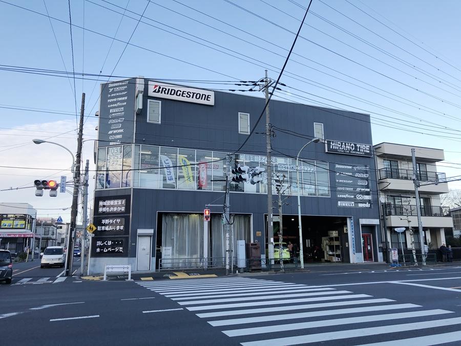 平野タイヤ商会(外観)
