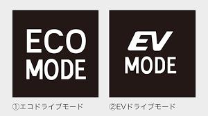 エコモードEVモード