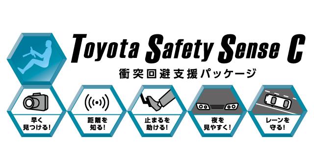 トヨタセーフティセンスc