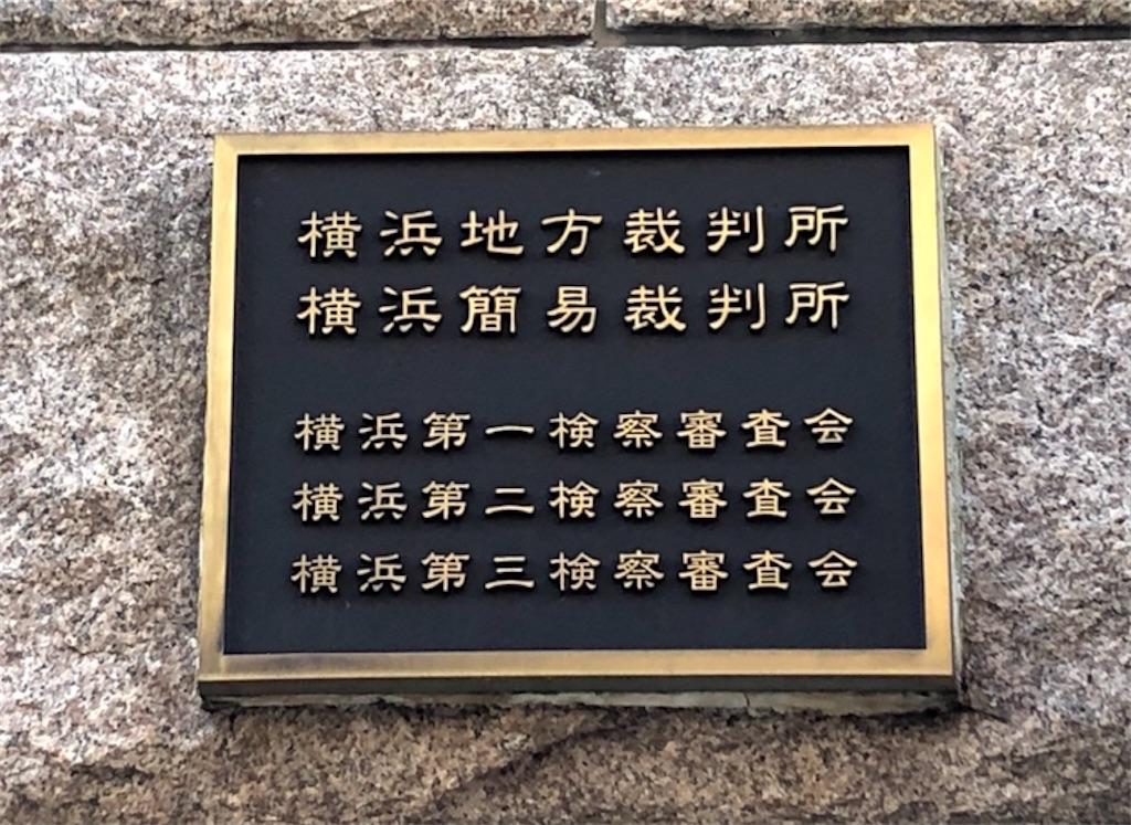 テスラ事故 横浜地裁