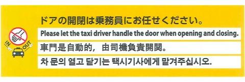 タクシー ドア開閉