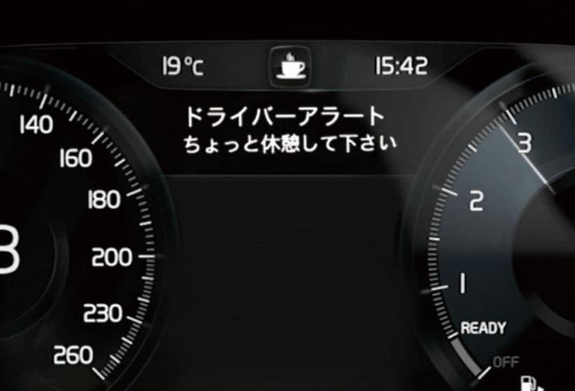 XC40 DAC(ドライバー・アラート・コントロール)