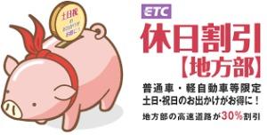 ETC 休日割引