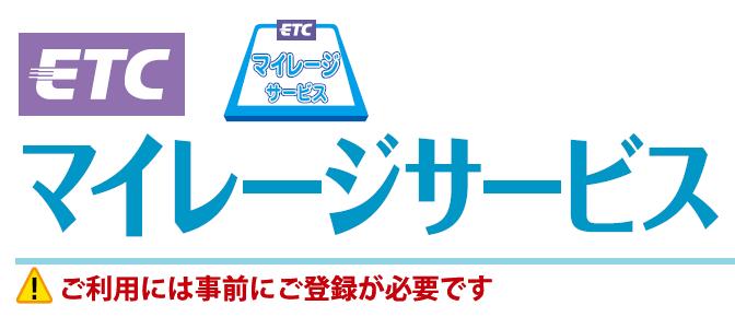 ETC ETCマイレージサービス