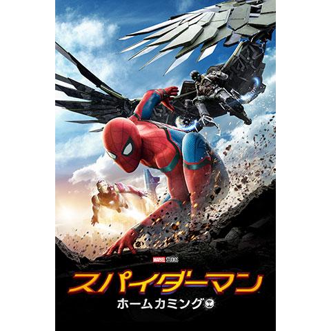 ドライブインシアター スパイダーマン ホームカミング (2)