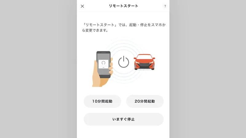 ヤリスクロス リモートスタート(アプリ)