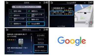 ノート Googleサービス