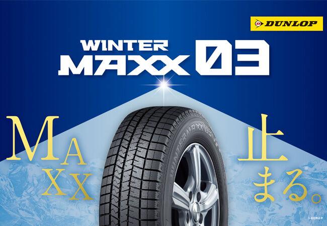 スタッドレスタイヤ1 WINTER MAXX 03