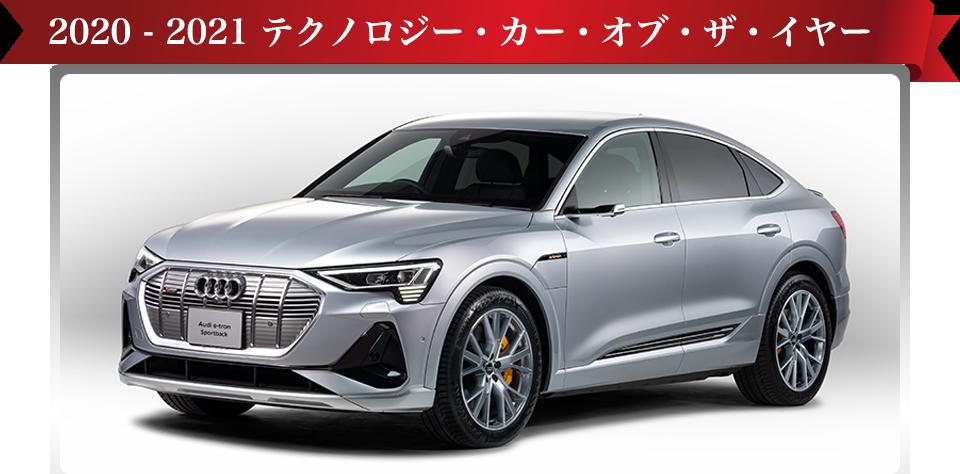 カーオブザイヤー e-tron Sportback