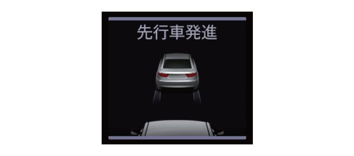ekクロススペース 先行車発進通知(LCDN)