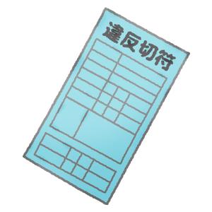 罰金 違反金 青切符