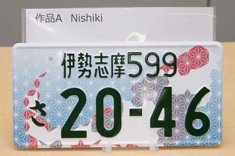 全国版図柄入りナンバー Nishiki
