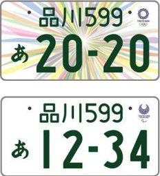 全国版図柄入りナンバー オリンピック・パラリンピック