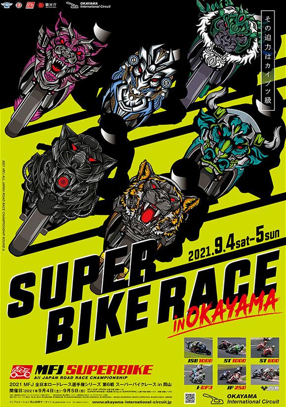 カーイベント2021.9 2021 MFJ全日本ロードレース選手権シリーズ 第6戦 スーパーバイクレースin 岡山