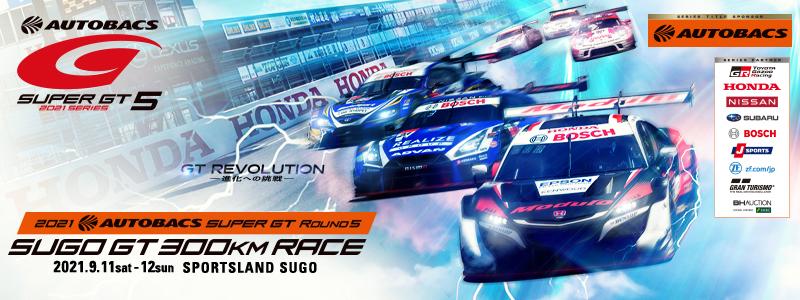 カーイベント2021.9 2021 AUTOBACS SUPER GT Round5