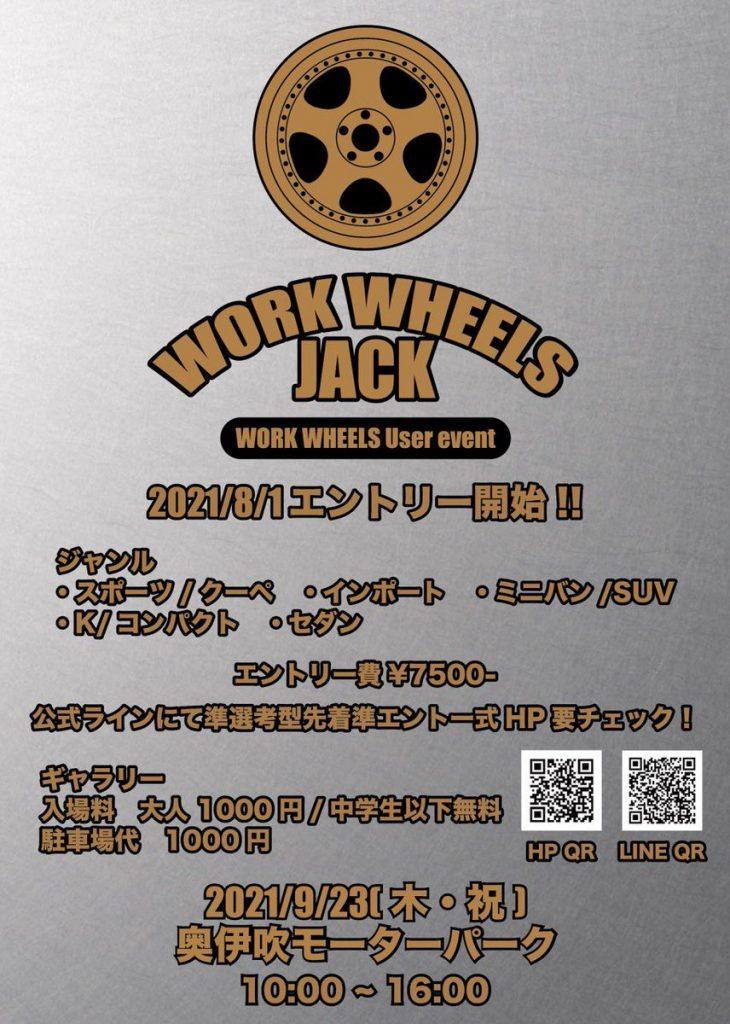 カーイベント2021.9 WORK WHEELS JACK