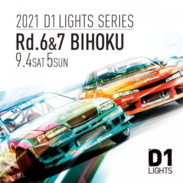カーイベント2021.9 2021 D1 LIGHTS SERIES Rd.6&7 BIHOKU