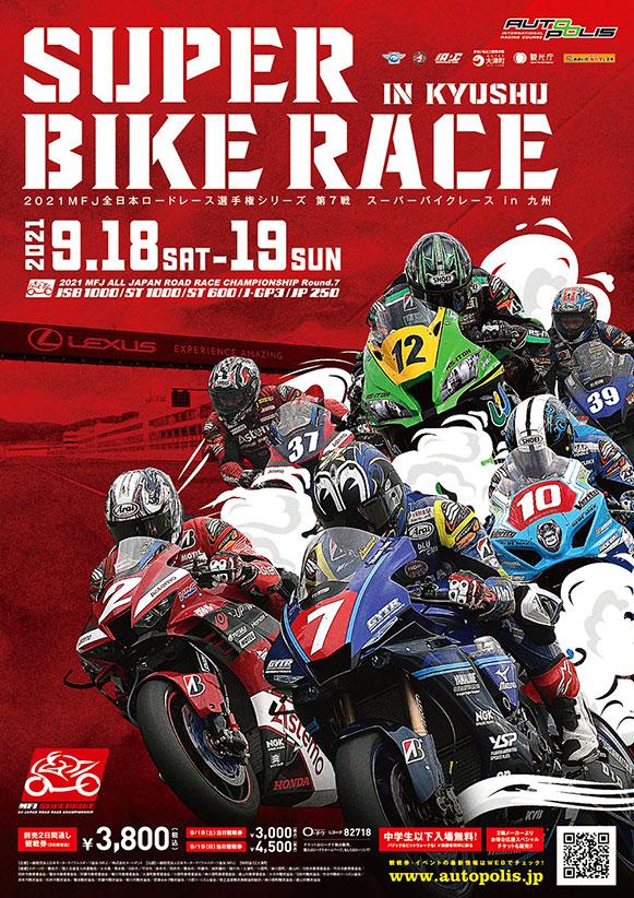 カーイベント2021.9 2021 MFJ全日本ロードレース選手権シリーズ 第7戦 MFJスーパーバイクレースin 九州