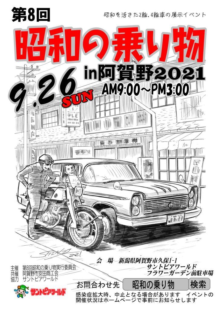 カーイベント2021.9 第8回昭和の乗り物IN阿賀野2021