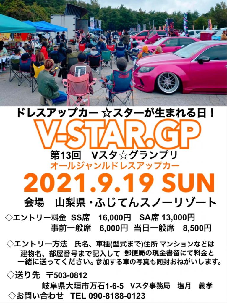 カーイベント2021.9 第13回 V-STAR.GP