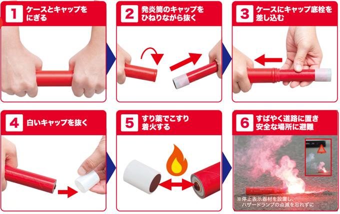 発炎筒 使い方