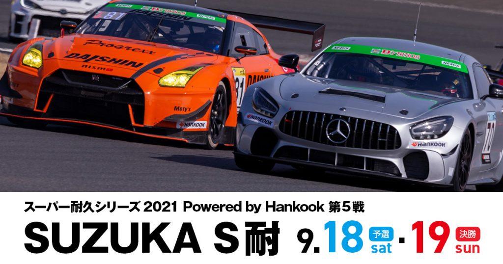 カーイベント2021.9 スーパー耐久シリーズ2021 Powered by Hankook 第5戦 SUZUKA S耐