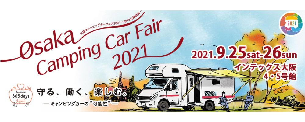 カーイベント2021.9 大阪キャンピングカーフェア2021