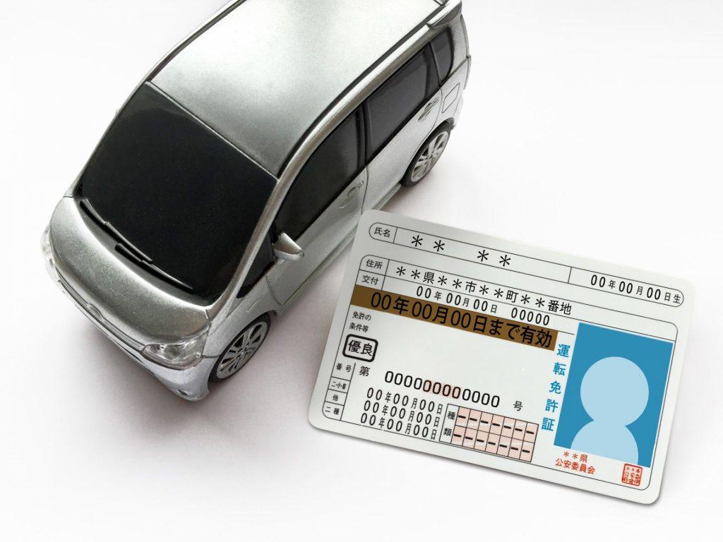 運転免許証番号 さいごに